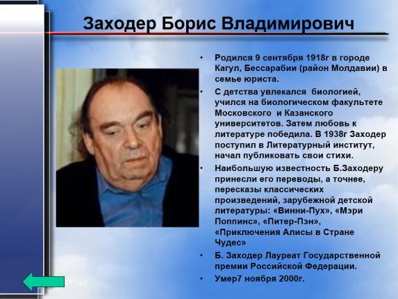 Борис владимирович заходер 9 сентября 1918 г - 7 ноября 2000 г поэт сказочник переводчик * http://aidaucozru