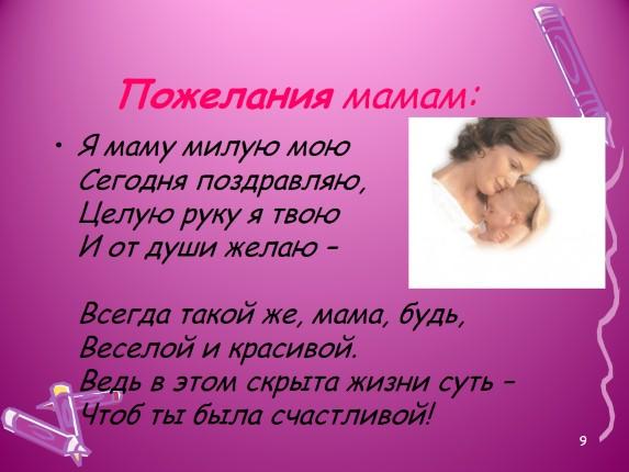 Милой маме поздравления