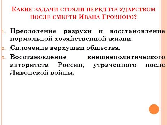 Задачи, стоявшие перед владимиром мономахом сохранение и укрепление единой власти в государстве