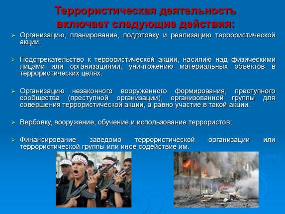 Презентация На Тему Терроризм Угроза Обществу
