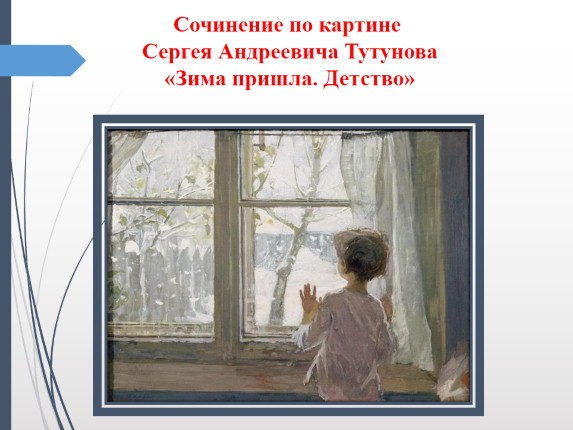 Сочинение картине тутунова зима пришла детство > вопрос закрыт Сочинение картине тутунова зима пришла детство