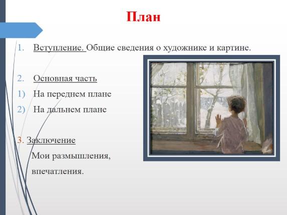 сочинение по картине с.а.тутунов.зима пришла.детство