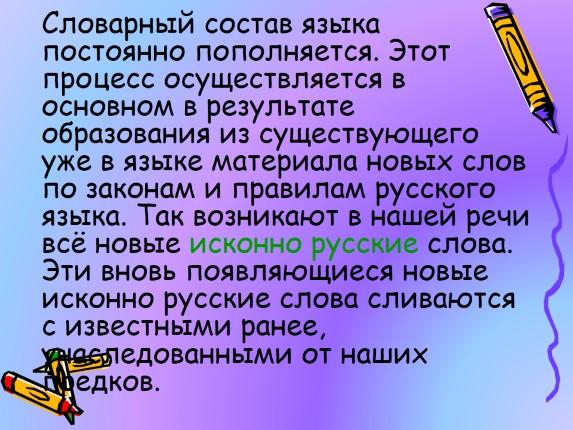 Исконное значение русских слов 33bf72f9f2e42