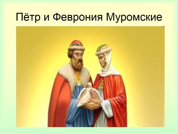 Петр и феврония презентация фото 113-830