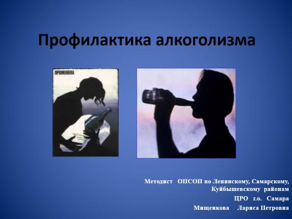 Симптомы выхода из алкогольной зависимости