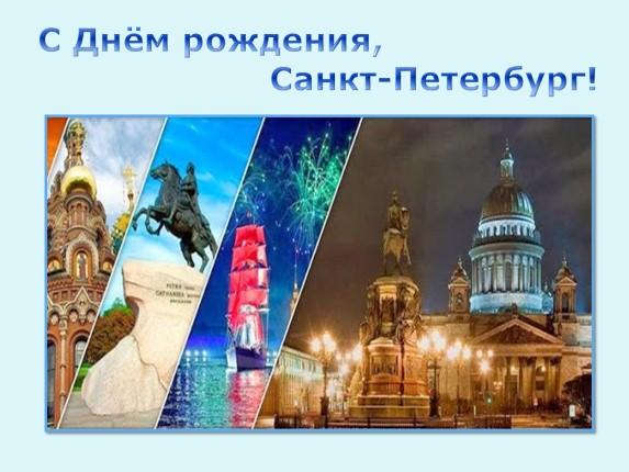 День рождения петербурга открытки
