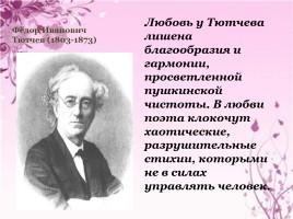 политические стихи тютчева приморского края славится