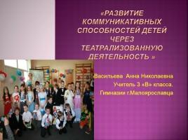 Развитие творческих способностей у детей младшего школьного возраста детей