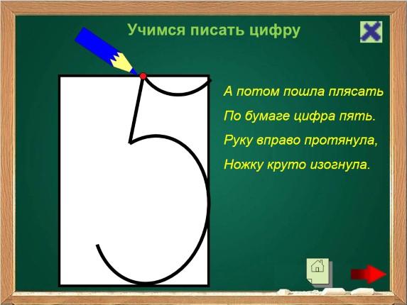 числом5. письмо цыфры 5 с знакомство