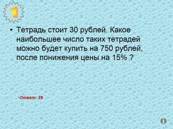 Подарочная открытка стоит 35 рублей какое наибольшее число таких открыток