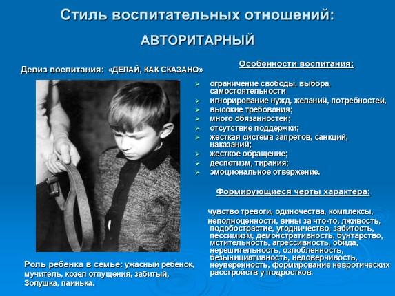 Презентация Стили семейного воспитания