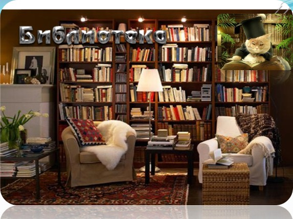 Библиотека на заказ - микс мебель.