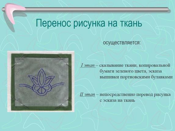 Чем переводят рисунок вышивки на ткань 319
