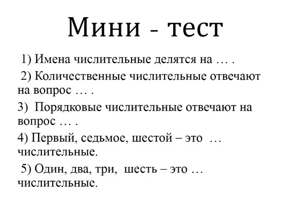 Учебно методическое пособие по русскому языку класс по теме  Контрольная работа по количественному числительному 6 класс