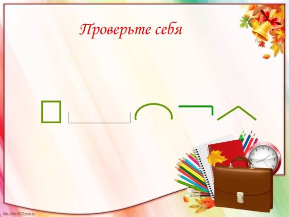 урок русского языка знакомство с корнем