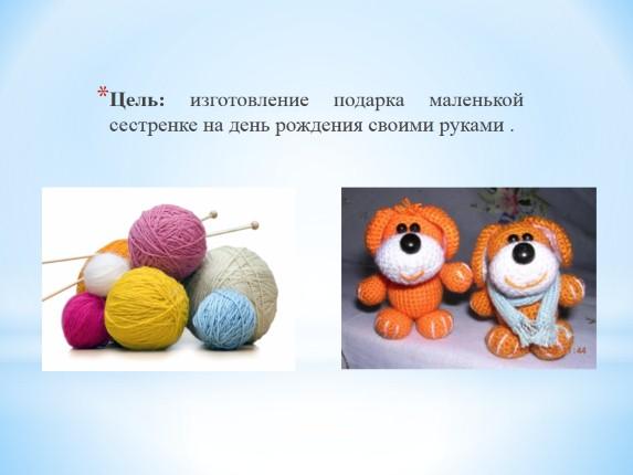 презентация вязание игрушки крючком