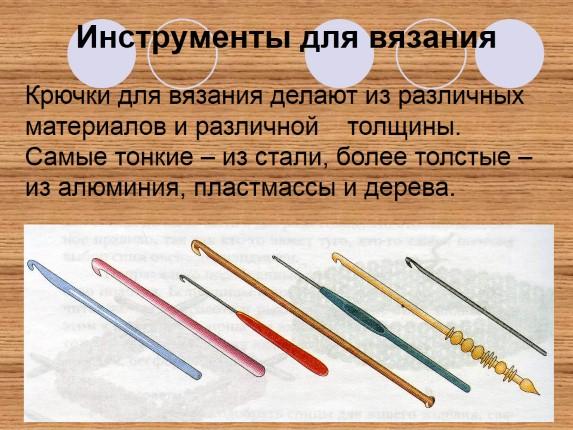 Вязание крючком материалы и инструменты для вязания 602
