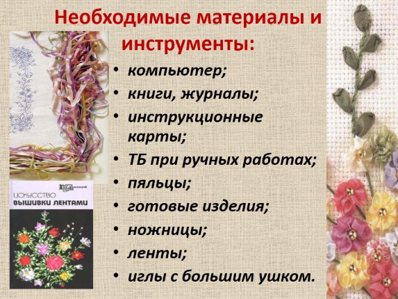 Слайды о вышивке лентами