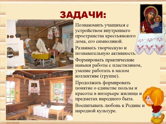 русская изба знакомство с устройством избы