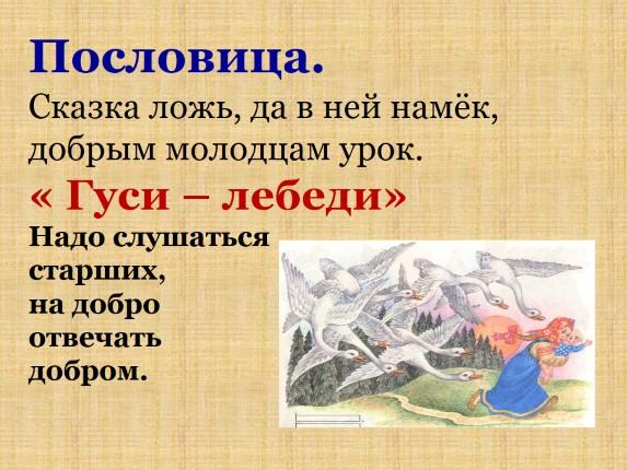 3 пословицы русского народа на тему дружба