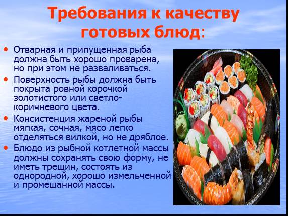 Контроль качества и безопасность блюд из рыбы