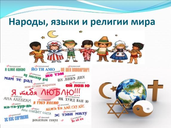 языки народов мира реферат