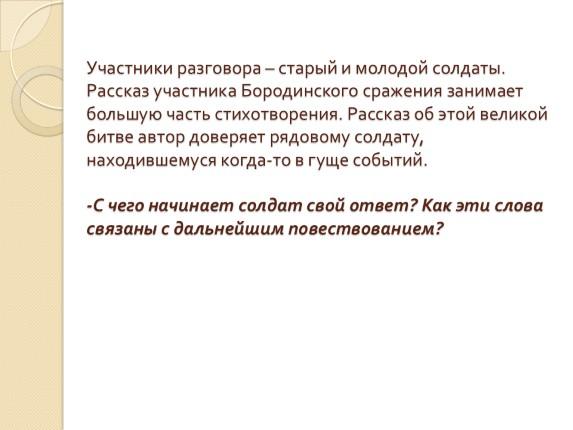❶Образ защитника отечества стихотворение бородино|Печенье с пожеланиями на 23 февраля|Video - Official site of FC Zenit|Дева озера|}