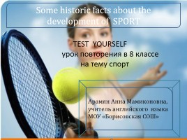 Test Yourself урок повторения в 8 классе на тему спорт