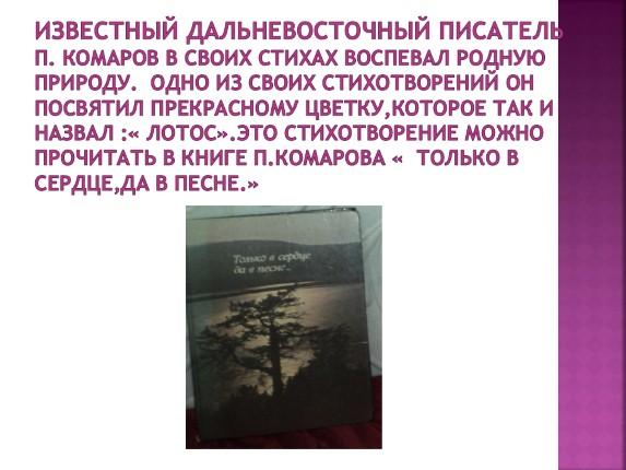 Картинки презентация к 75 лет хабаровского края