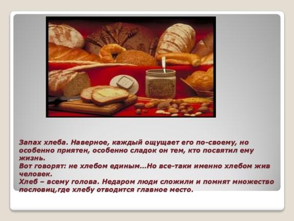 Как говорится живой хлеб