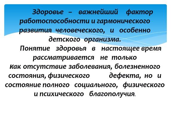 prezentatsiya-plani-vospitatelya-gpd