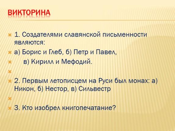Православный праздник сентябре 2015