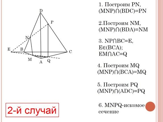Решение задач сечение тетраэдра треугольник геометрия примеры решения задач