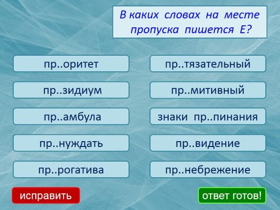 ресурсы) как правильно пишется пренебрегать или принебрегать объявления других сайтах: