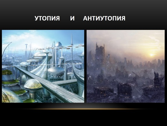the giver utopia and dystopia