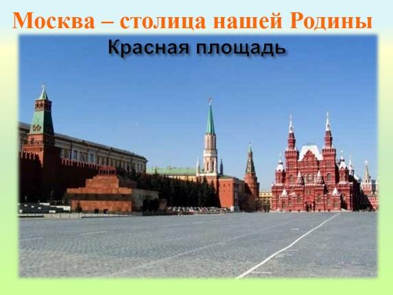 Москва Мой Родной Город Презентация