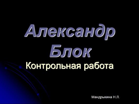 Презентация Контрольная работа Александр Блок