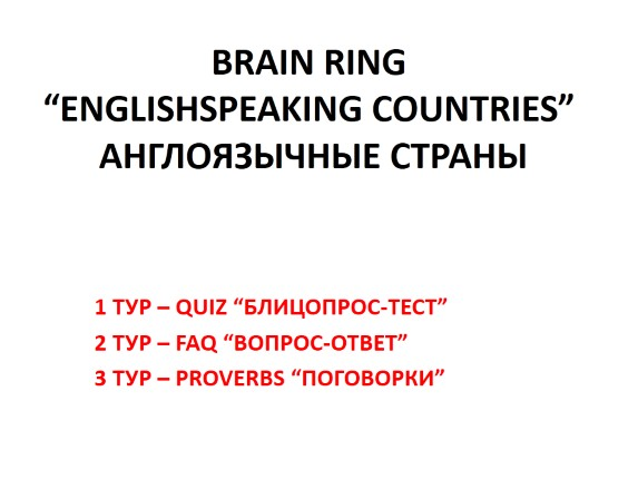 Brain-Ring «English speaking countries - Англоязычные страны»