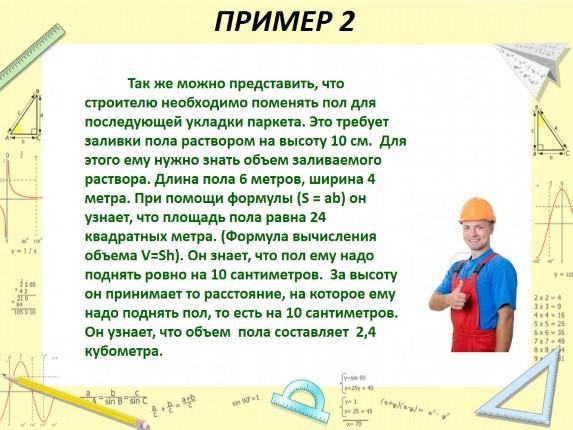Проект Оригами 2 класс Социальная сеть работников