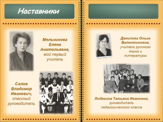 Картинки об учителе русского языка и литературы