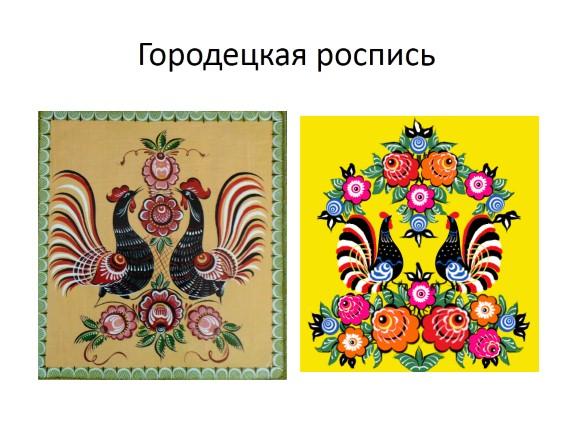 Скачать городецкая роспись в картинках