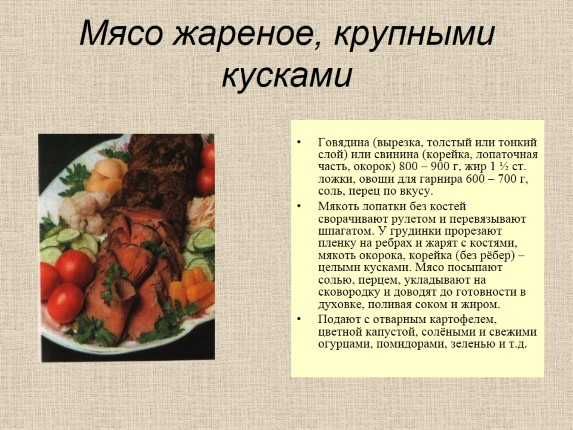 Приготовление блюд из крупнокусковых