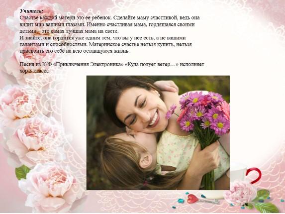 Как сделать чтобы мама была счастливой