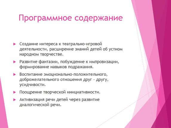 Презентация Проекта В Средней Группе