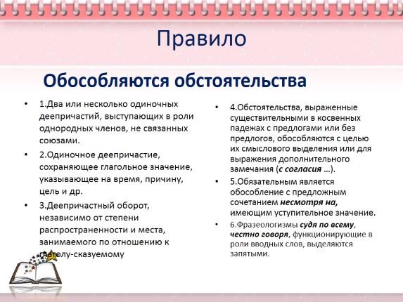 урок русского языка в 4 классе