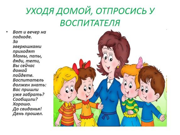 Уход детей домой с детского сада