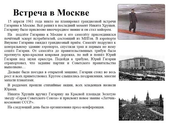 Презентация 12 Апреля День Космонавтики