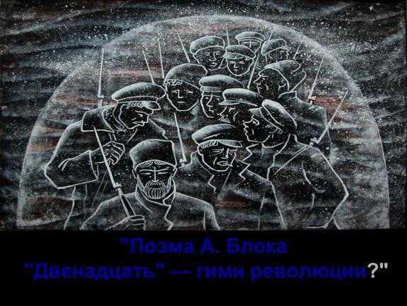 Краткое содержание поэмы Блока «Двенадцать» - Briefly ru