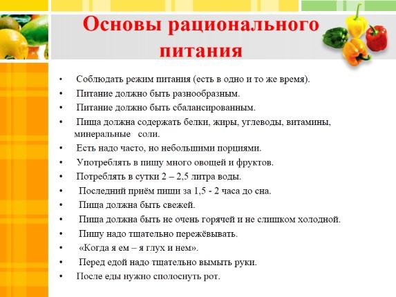 Таблица рацион питания по биологии