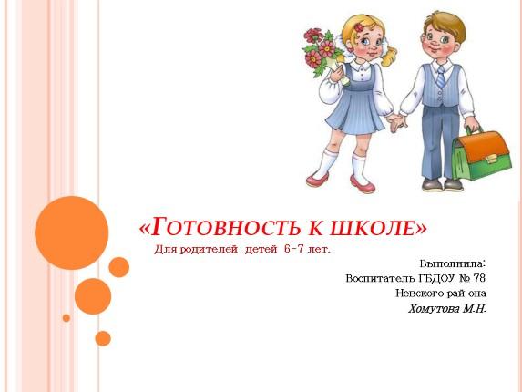 prezentatsiya-programma-psihologicheskoy-razvitiya-shkoli